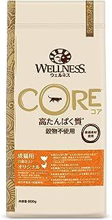 ウェルネス キャットフード 成猫用(1歳以上) コア(穀物不使用・高たんぱく質) オリジナル 800g