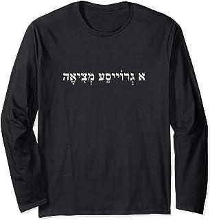 1b4c81c90 Yiddish Shirt Funny Jewish T shirt Jewish Humor Joke Gift