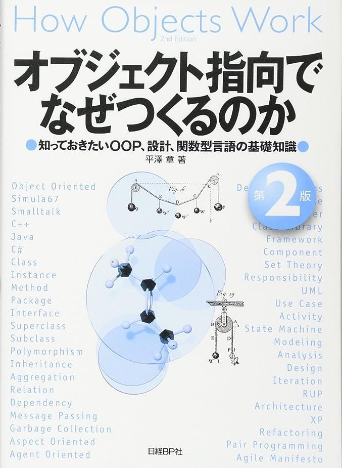 断言する気球応用オブジェクト指向でなぜつくるのか 第2版