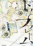 ドロップフレーム 4 (IDコミックス REXコミックス)