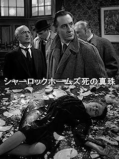 シャーロックホームズ死の真珠(字幕版)