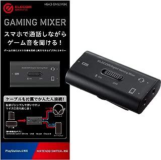 エレコム ゲーム用ボイスチャットミキサー スマホ通話しながらSwitch/PS4のゲーム音を聞けるデジタルミキサー HSAD-GM30MBK