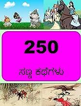 250 Short Stories (Kannada) (Kannada Edition)