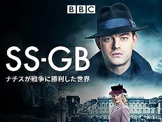 SS-GB ナチスが戦争に勝利した世界(字幕版)
