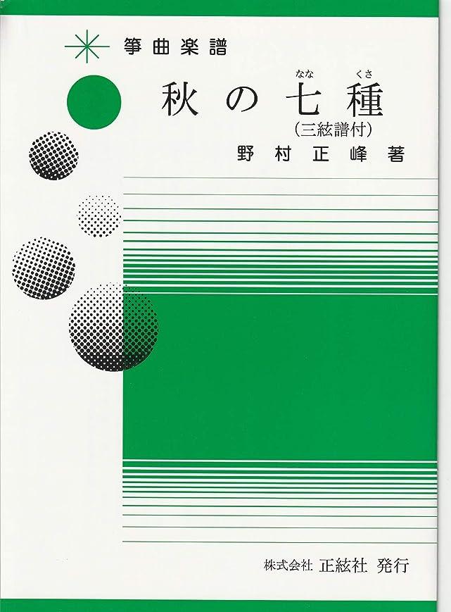 白菜免疫ウィザード野村正峰 作曲/著 箏曲 楽譜 秋の七種 (送料など込)