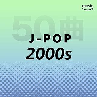2000年代 J-POP 50曲