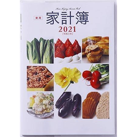 高橋 家計簿 2021年 A5 実用家計簿 No.25 (2021年 1月始まり)