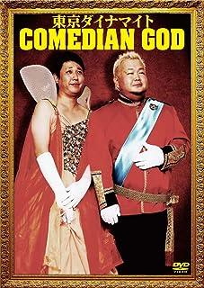 東京ダイナマイト 単独ライブ COMEDIAN GOD [DVD]