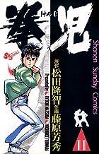 表紙: 拳児(11) (少年サンデーコミックス)   藤原芳秀
