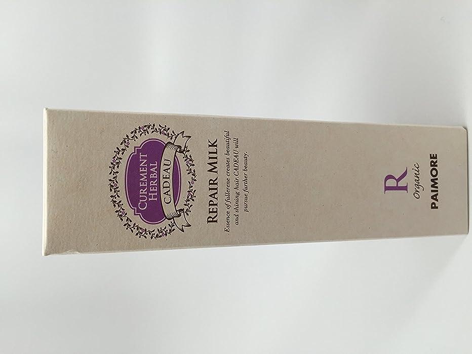 作る険しい再開パイモア キャドゥ リペアミルク 120g