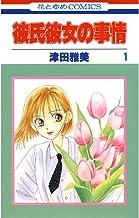 表紙: 彼氏彼女の事情 1 (花とゆめコミックス) | 津田雅美
