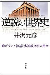 逆説の世界史3 ギリシア神話と多神教文明の衝突 Kindle版