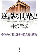 表紙: 逆説の世界史3 ギリシア神話と多神教文明の衝突   井沢元彦