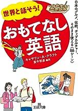 世界と話そう! おもてなし英語: 日本のグルメ、伝統、ポップカルチャー、そのまま使える《88シーン》 (王様文庫 A 95-1)