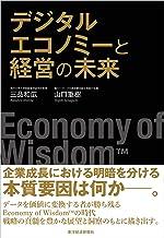表紙: デジタルエコノミーと経営の未来―Economy of Wisdom | 山口 重樹