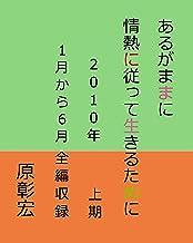 あるがままに情熱に従って生きるために 2010年 上期 1月から6月 全編収録