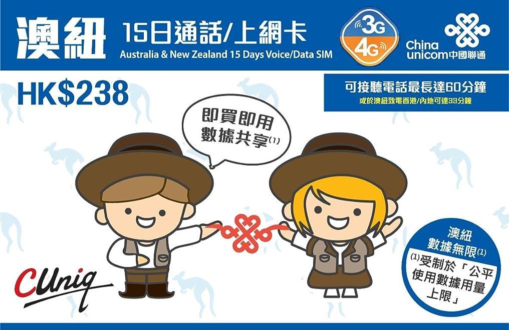 脅かすちょうつがい平日【中国聯通香港】オーストラリアとニュージーランド 15日間 データ/通話 SIMカード