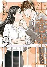 失恋未遂(9) (ジュールコミックス)