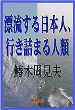 漂流する日本人、行き詰まる人類