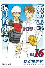 おおきく振りかぶって(16) (アフタヌーンコミックス) Kindle版