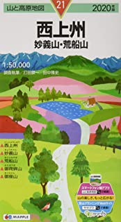 山と高原地図 西上州 妙義山・荒船山 (山と高原地図 21)