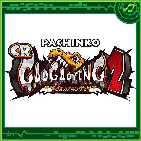 ぱちんこCRガオガオキング2オリジナルサウンドトラック