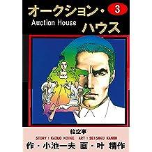 オークション・ハウス 3