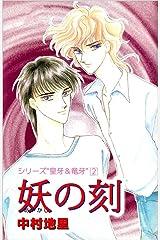 シリーズ『皇牙&竜牙』2 妖の刻 Kindle版