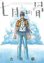 表紙: 七月の骨(1) (ビッグコミックススペシャル) | 吉田聡