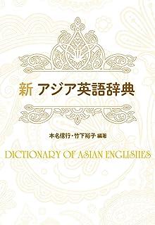 新アジア英語辞典
