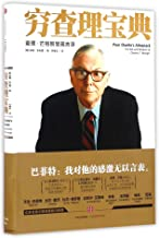 Poor Charlie's Almanack (The Wit and Wisdom of Charles T. Munger) (Chinese Edition)