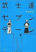 表紙: 武士道セブンティーン (文春文庫)   誉田 哲也