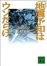 表紙: 「地震予知」はウソだらけ (講談社文庫) | 島村英紀