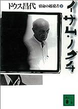 表紙: イサム・ノグチ(下) (講談社文庫) | ドウス昌代