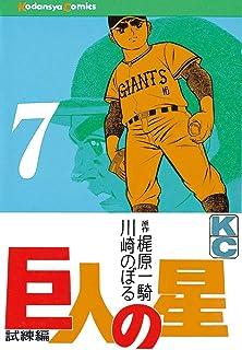巨人の星(7) (週刊少年マガジンコミックス)