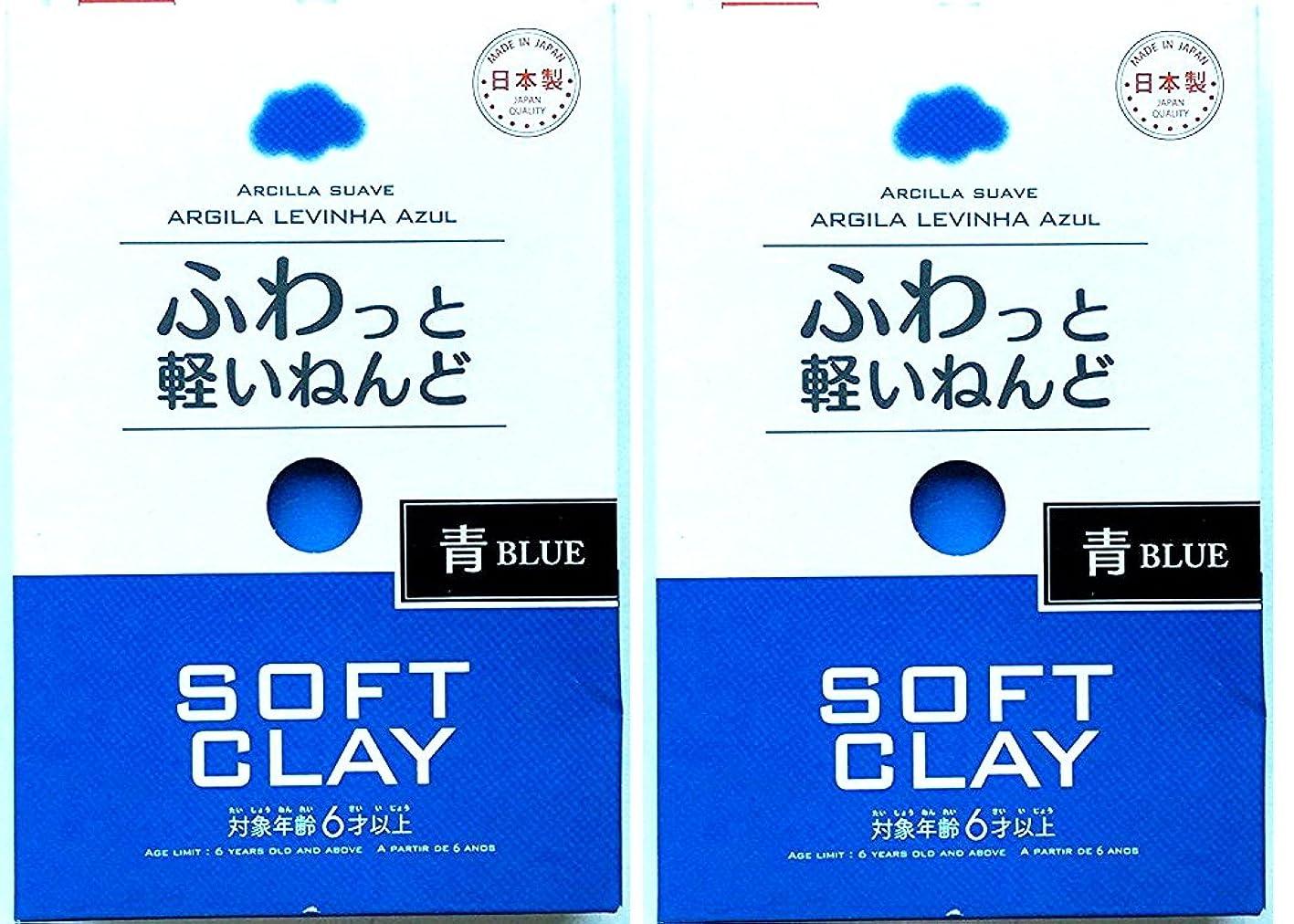 2 X Soft Clay (blue) zmuvmxbsish239