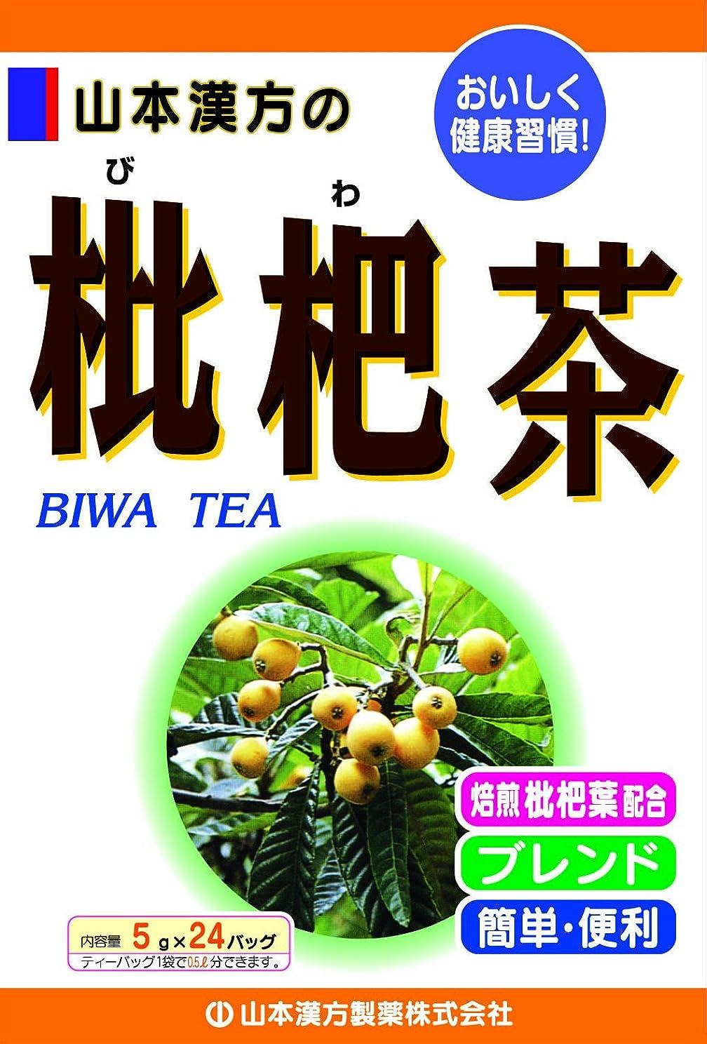 コーデリアパイント荒廃する山本漢方製薬 枇杷茶 5gX24H