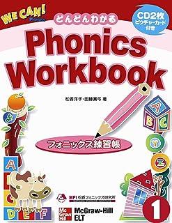 We Can! フォニックスワークブック 1(日本版)CD付 / Phonics Workbook 1(Japanese) with CD