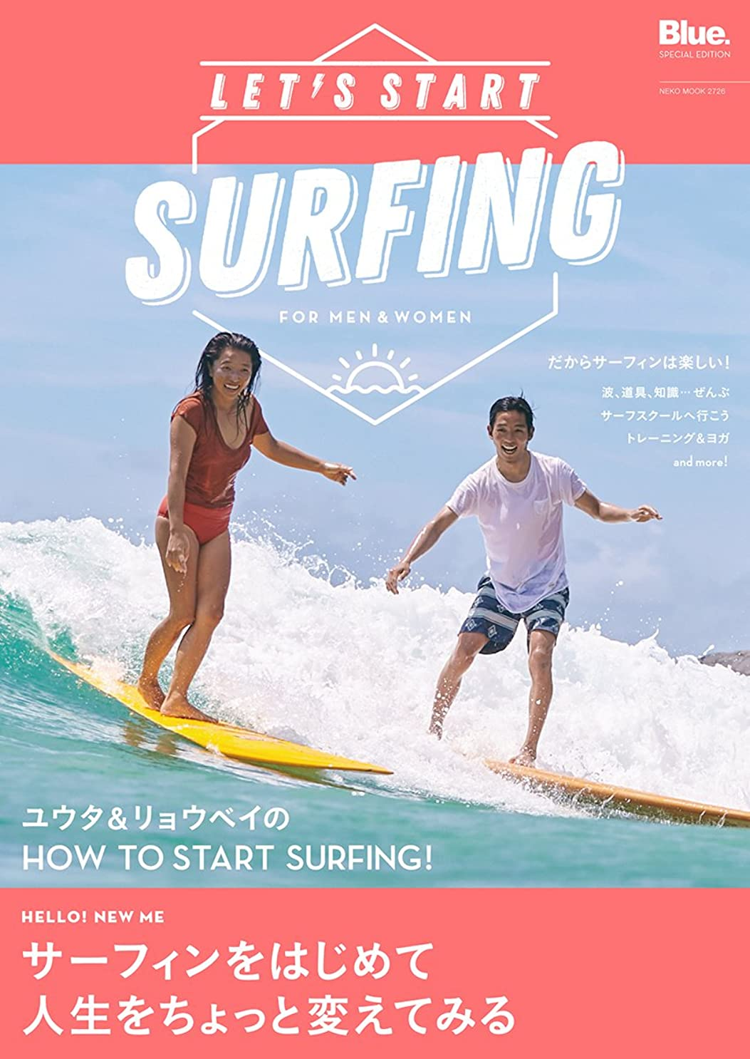 禁じるポルノ深遠Let's Start Surfing(レッツスタートサーフィン) (NEKO MOOK)