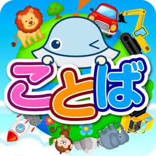 タッチ!ことばランド 2歳から遊べる言葉を育む子供向けアプリ