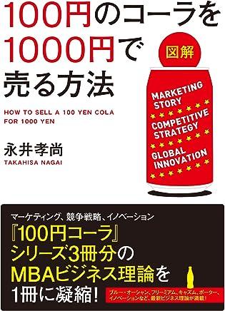 【図解】 100円のコーラを1000円で売る方法 (中経出版)