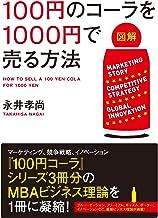 表紙: 【図解】 100円のコーラを1000円で売る方法 (中経出版) | 永井孝尚