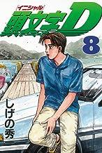 表紙: 頭文字D(8) (ヤングマガジンコミックス) | しげの秀一
