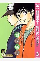 君に届け リマスター版【期間限定無料】 3 (マーガレットコミックスDIGITAL) Kindle版