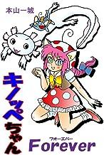キノッペちゃんForever(1)