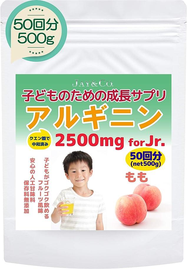 急行する渇き百年子ども用 アルギニン 2500mg クエン酸 で中和済 (無添加:人工甘味料, 保存料)国内製造 (もも, 500g)