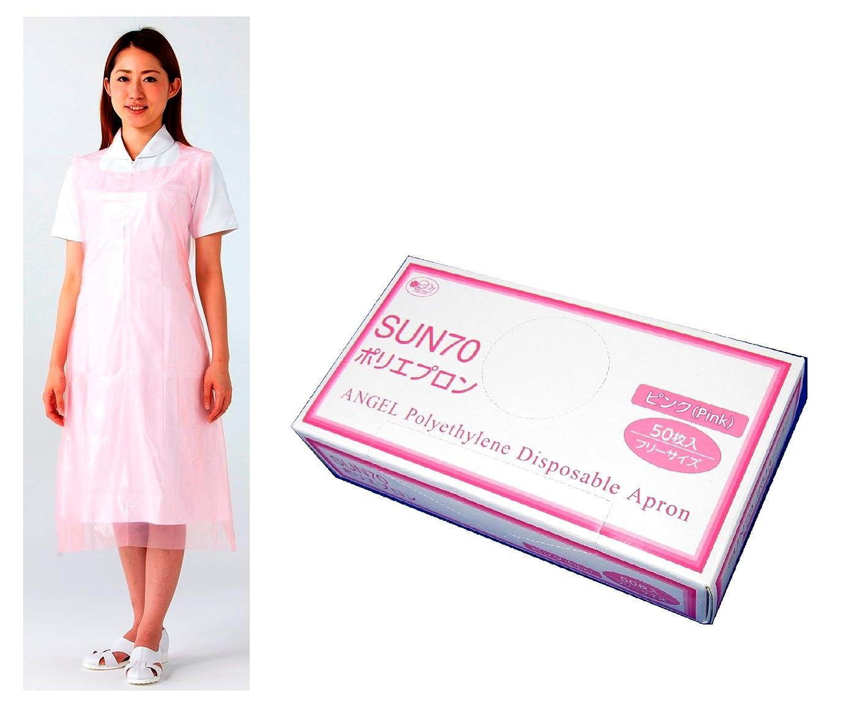 リファイン読者のりSUN70 ポリエプロン ピンク フリーサイズ 50枚入り