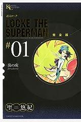 超人ロック 完全版 (1)炎の虎 Kindle版