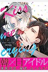 Kiss me crying キスミークライング(7) (ボーイズファン) Kindle版