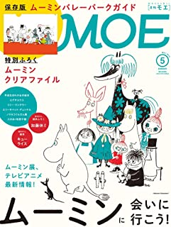 MOE (モエ) 2019年5月号 [雑誌] (保存版 ムーミンバレーパークガイド! ムーミンに会いにいこう!  付録 ムーミンクリアファイル)